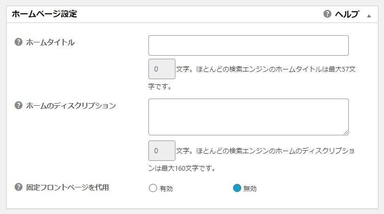 homepage seo setting