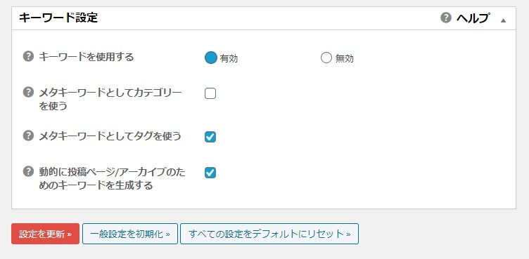 keyword setting enabled