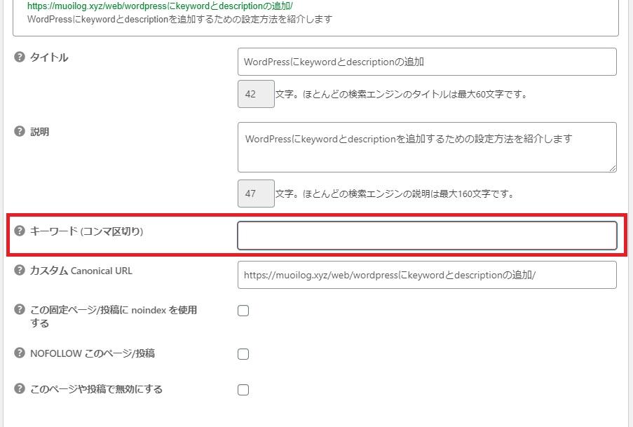 keyword at post page